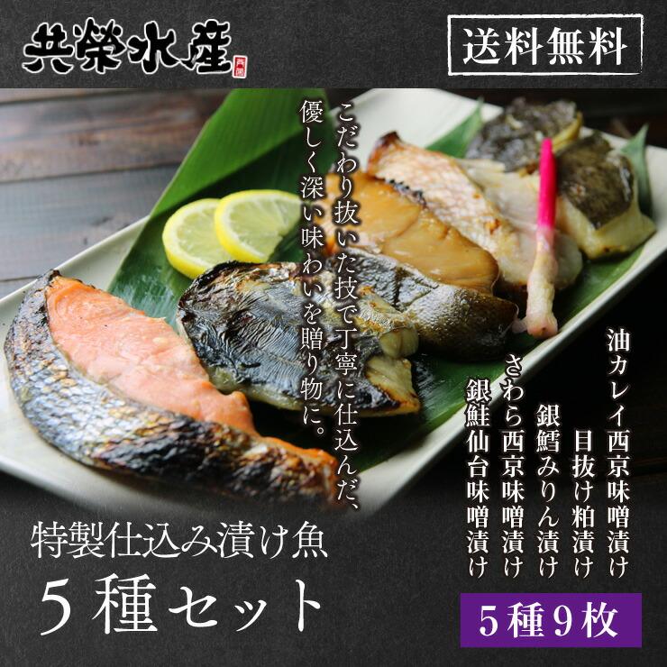 特製仕込み漬け魚5種セット