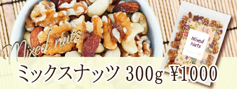 ミックスナッツ300g¥1000
