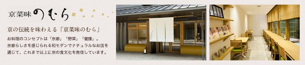 京の伝統を味わえる「京菜味のむら」 お料理のコンセプトは「京都」「野菜」「健康」。京都らしさを感じられる和モダンでナチュラルなお店を通じて、これまで以上に京の食文化を発信しています。