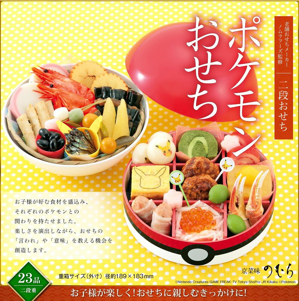 京菜味のむら】本格京風おせち料理 「ポケモンおせち」≪おせち2段、全
