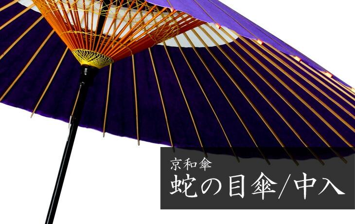 鮮やかな紫と洗練された白の絶妙なコントラスト 蛇の目傘