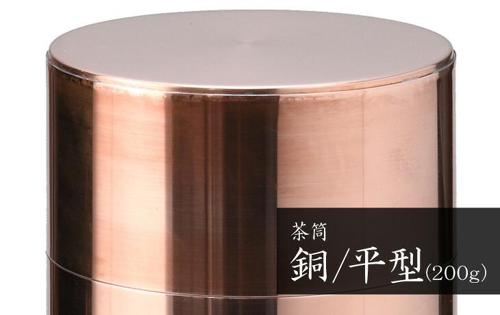 毎日手のひらでなでて、光沢と色の変化を楽しみたい 茶筒 銅 平型 200g