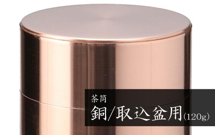 金属特有の手触りと柔らかい光沢が魅力的な茶筒 銅 取込盆用 120g