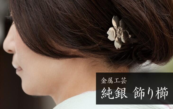 身につけるたび幸せな気分にしてくれる 純銀 飾り櫛 桜