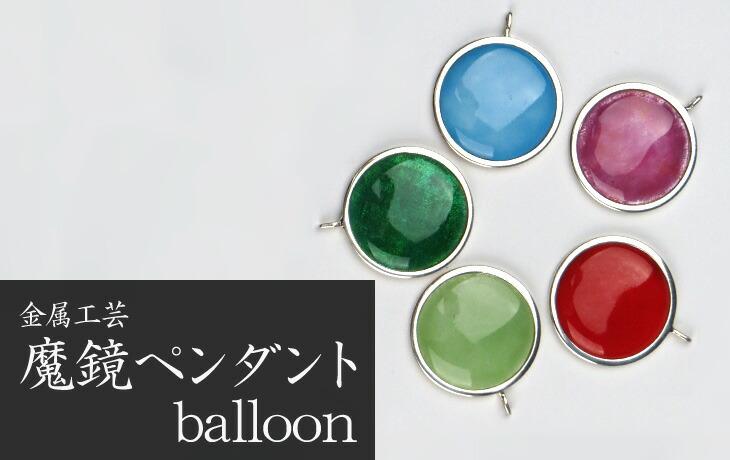 一見カラフルなペンダント。でも実は… 魔鏡ペンダント balloon