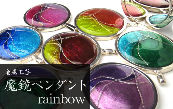 胸元に遊び心と彩りを 魔鏡ペンダント rainbow