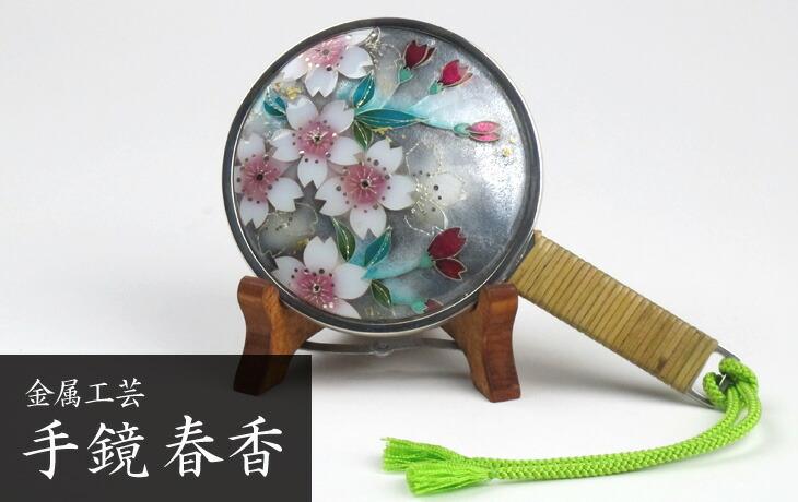 桜の装飾うるわし魔鏡に遊ぶ 手鏡 春香