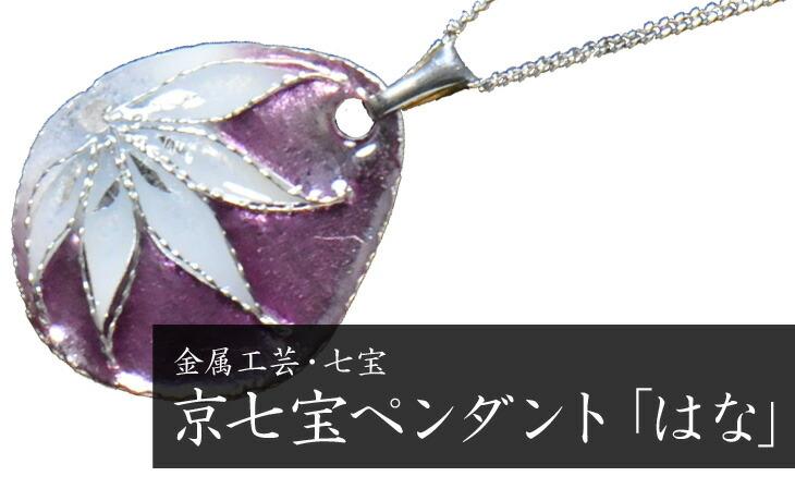 キラリと透明感のある輝きが魅力的 京七宝ペンダント「はな」
