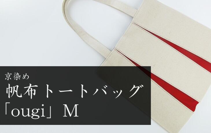 扇形と四角形の異なった形態 様々な用途を併せ持つユニークなバッグ 帆布トートバッグ ougi M