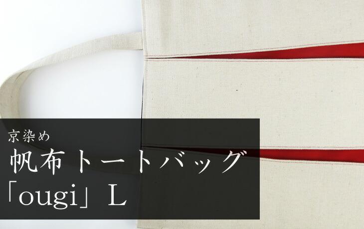 扇形と四角形の異なった形態 様々な用途を併せ持つユニークなバッグ 帆布トートバッグL ougi