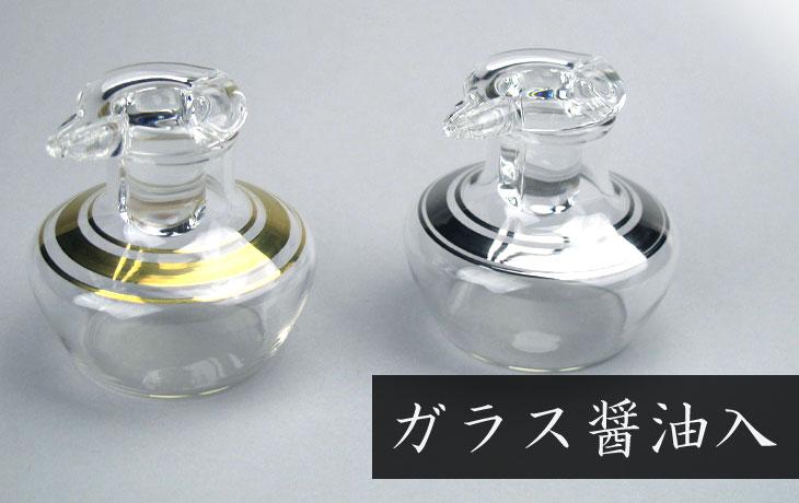 食卓でお洒落に活躍する ガラス醤油入れ 本金/プラチナ 耐熱