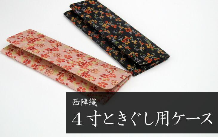女性の品格を高めてくれる 西陣織正絹4寸ときぐし用ケース