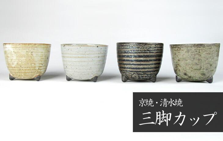 素材の持ち味を堪能 京焼・清水焼 三脚カップ