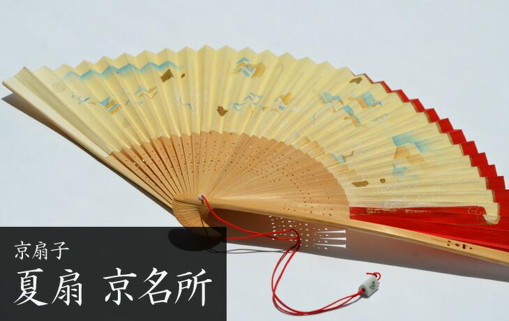 扇子 夏扇 「洛風扇」 京名所(女性用)扇ぐ仕草が女性らしさを印象付ける京扇子