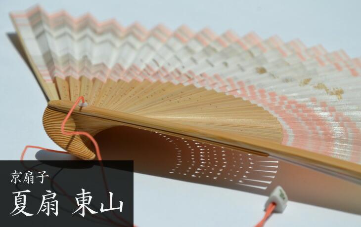 扇子 夏扇 「洛風扇」 東山(女性用)カバンに忍ばせておくだけで優雅な気分 京扇子