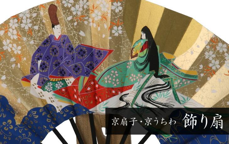 たおやかで雅な『源氏物語の世界』を描いた 飾り扇