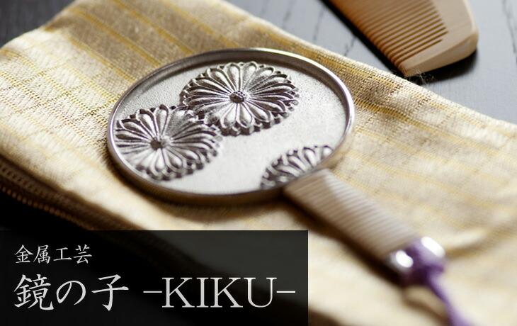 和装に華やぐ上品なアイテム 和鏡 鏡の子 -KIKU-(受注生産品)