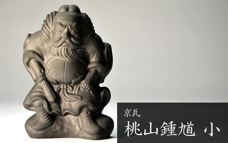 「京瓦」の伝統技術で作られる魔除けの置物 桃山鍾馗(小)
