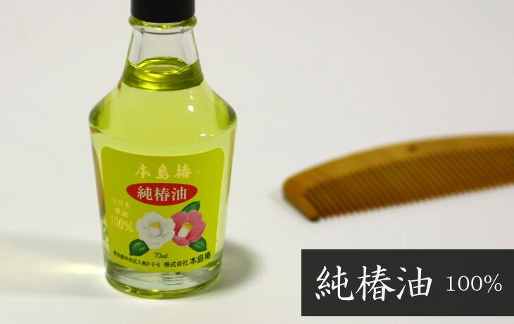 傷んだ髪につやと潤い つげ櫛のお手入れにも 椿油100% 本島椿 純椿油