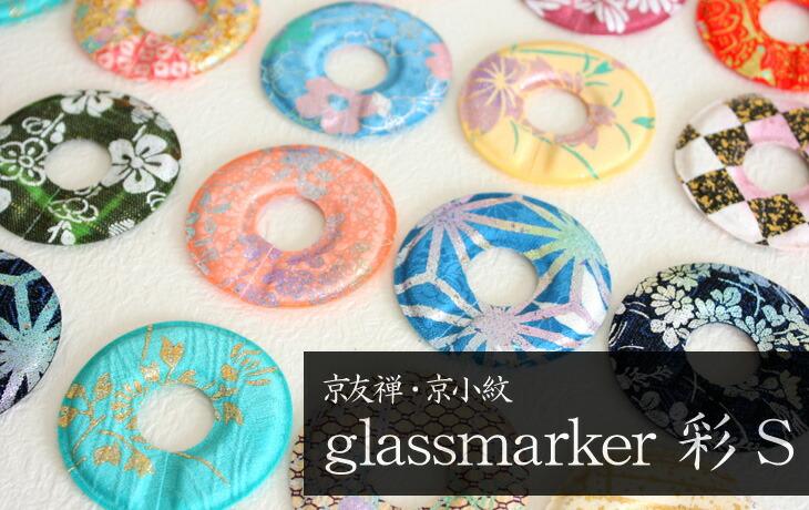 金彩を施した着物生地でつくったグラスマーカー glassmarker-彩- S(6枚入りセット)