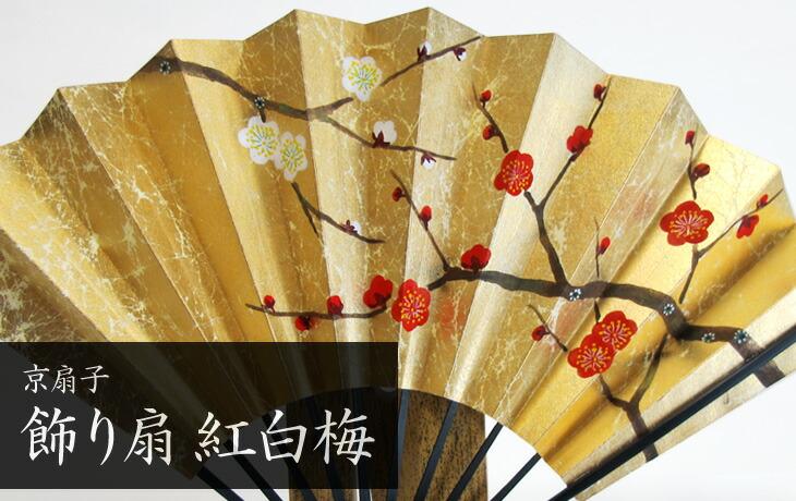 京扇子 のびやかな枝に咲く 紅白梅 飾り扇