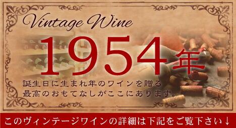 1953年生まれの還暦祝い