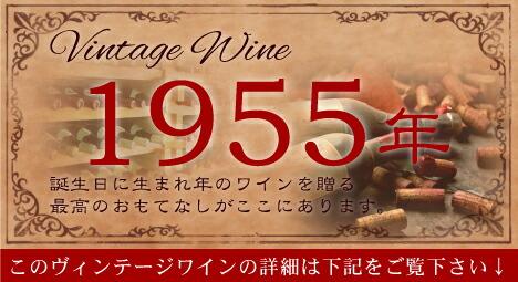 1954年生まれの還暦祝い