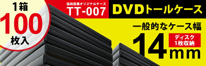 一般的な厚さ14mmDVDトールケース