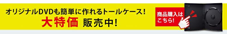 DVDトールケース1枚22.5円大特価