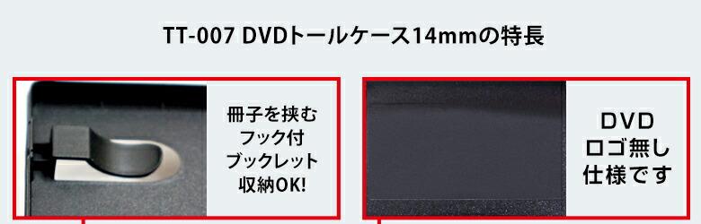 DVDトールケースの特長