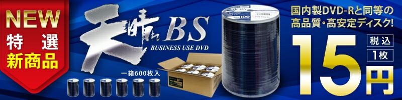 国内製DVD-Rと同品質「天晴れBS」