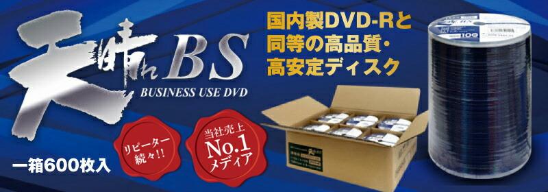 太陽誘電の技術継承DVD-R「JP-PRO」