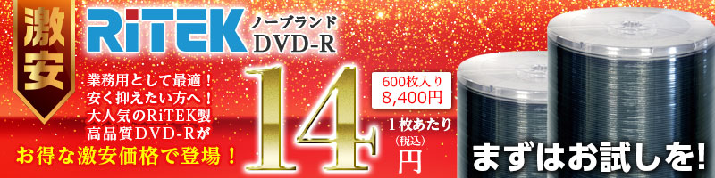 RiTEK ノーブランド DVD-Rが激安 1枚あたり14円