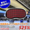 Checked pattern eye mask for carrying