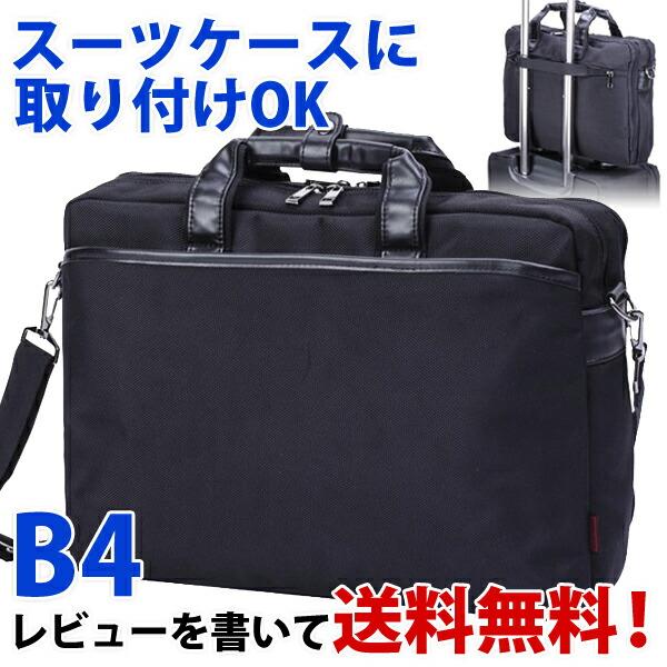 ビジネスバッグ メンズ B4収納 2WAYビジネスバッグ レビューを書いて送料無料