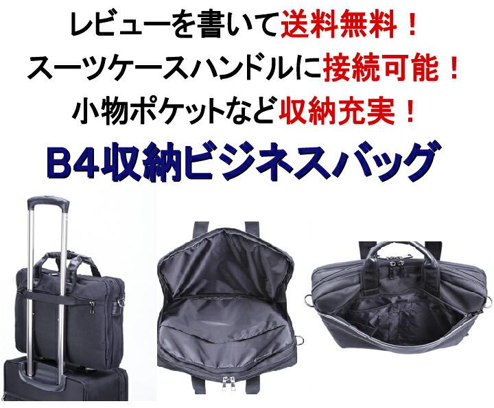 レビューを書いて送料無料!スーツケースハンドルに取り付け可能!小物ポケットなど収納充実!B4収納ビジネスバッグ