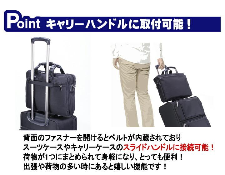 キャリーハンドルに取り付け可能!紳士用鞄 メンズブリーフケース