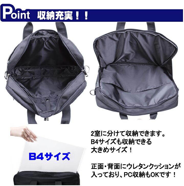 B4サイズも収納できる大きめサイズのビジネスバッグ パソコン収納可能