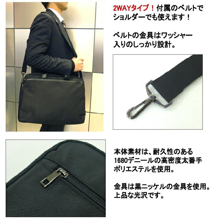 ショルダーベルト付きで2WAYで使えるビジネスバッグ