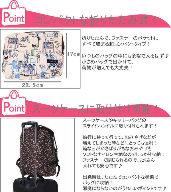コンパクトな折り畳み式 スーツケースに取り付け可能で荷物が増えても大丈夫