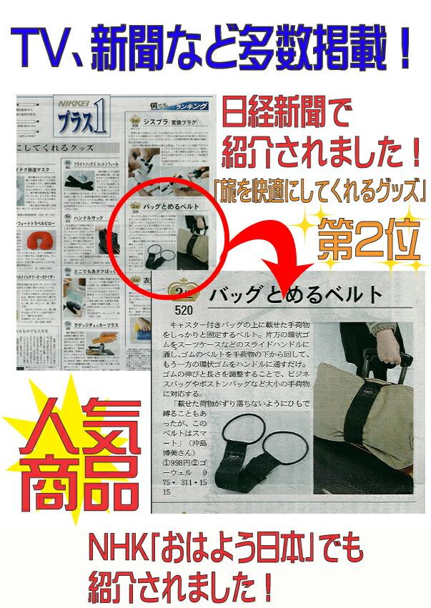 日経新聞、NHK朝のニュース「おはよう日本」の「まちかど情報室」など、各種メディアに掲載されました!