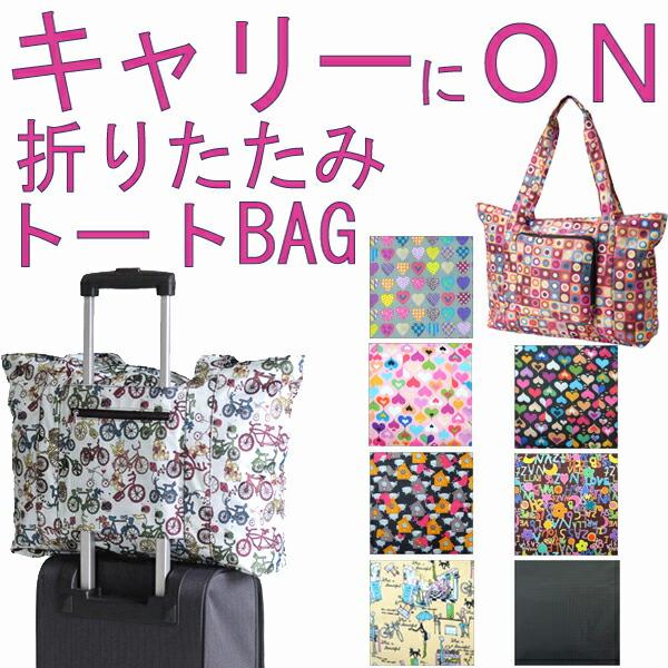 コンパクトな折りたたみ式ボストンバッグ 旅行用バッグ 旅行かばん