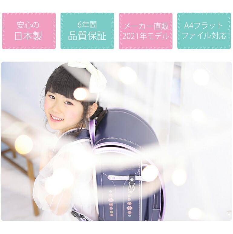 安心の日本製、6年間品質保証、メーカー直販、A4フットファイル対応、女の子用ランドセル