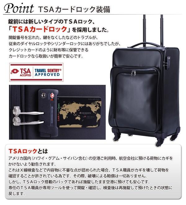 TSAカードロック装備