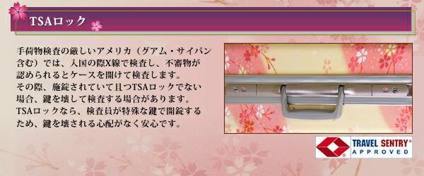 桜スーツケースTSAロック