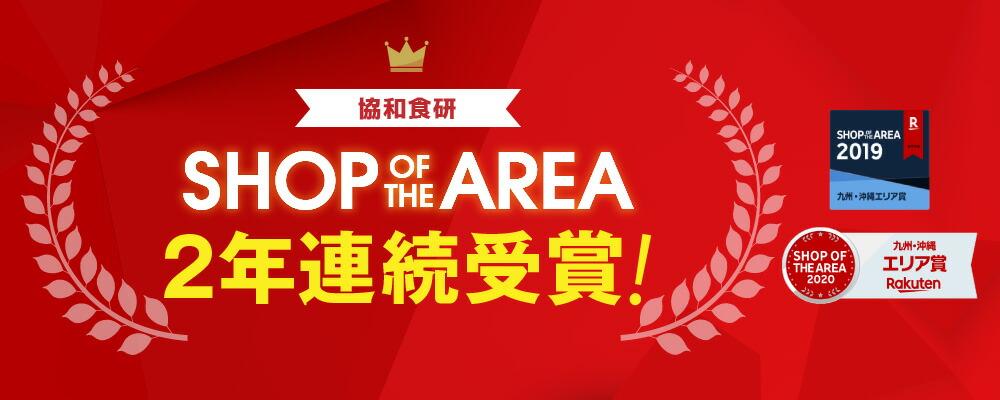 shop of area
