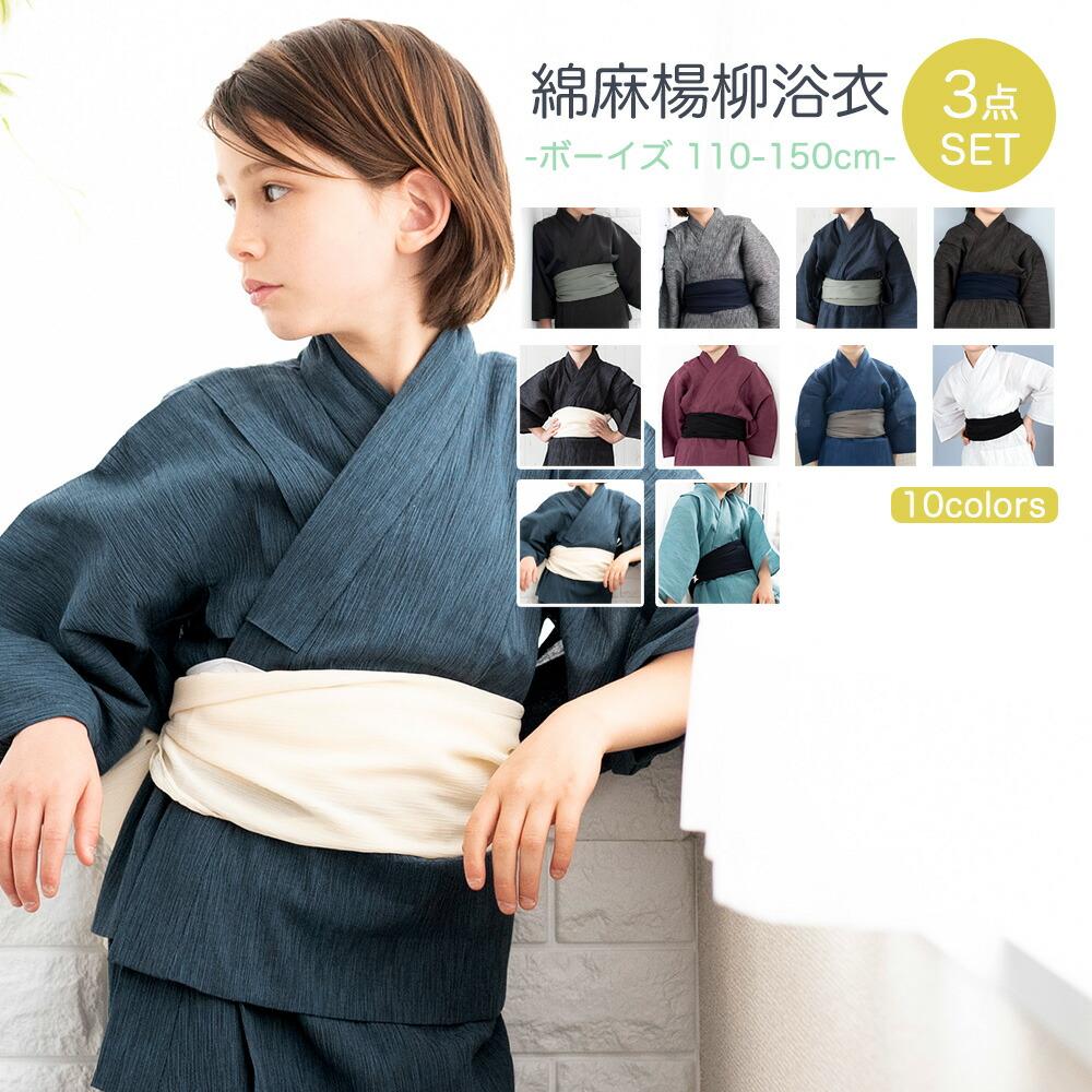 浴衣セット 女の子 3点 楊柳