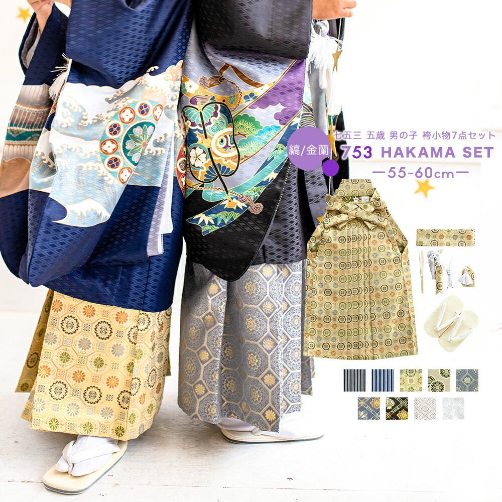袴小物7点 縞/金蘭