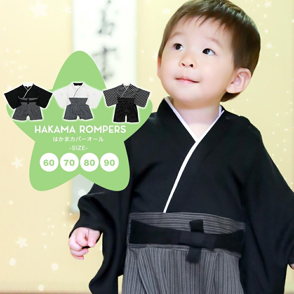 袴ロンパース 着物