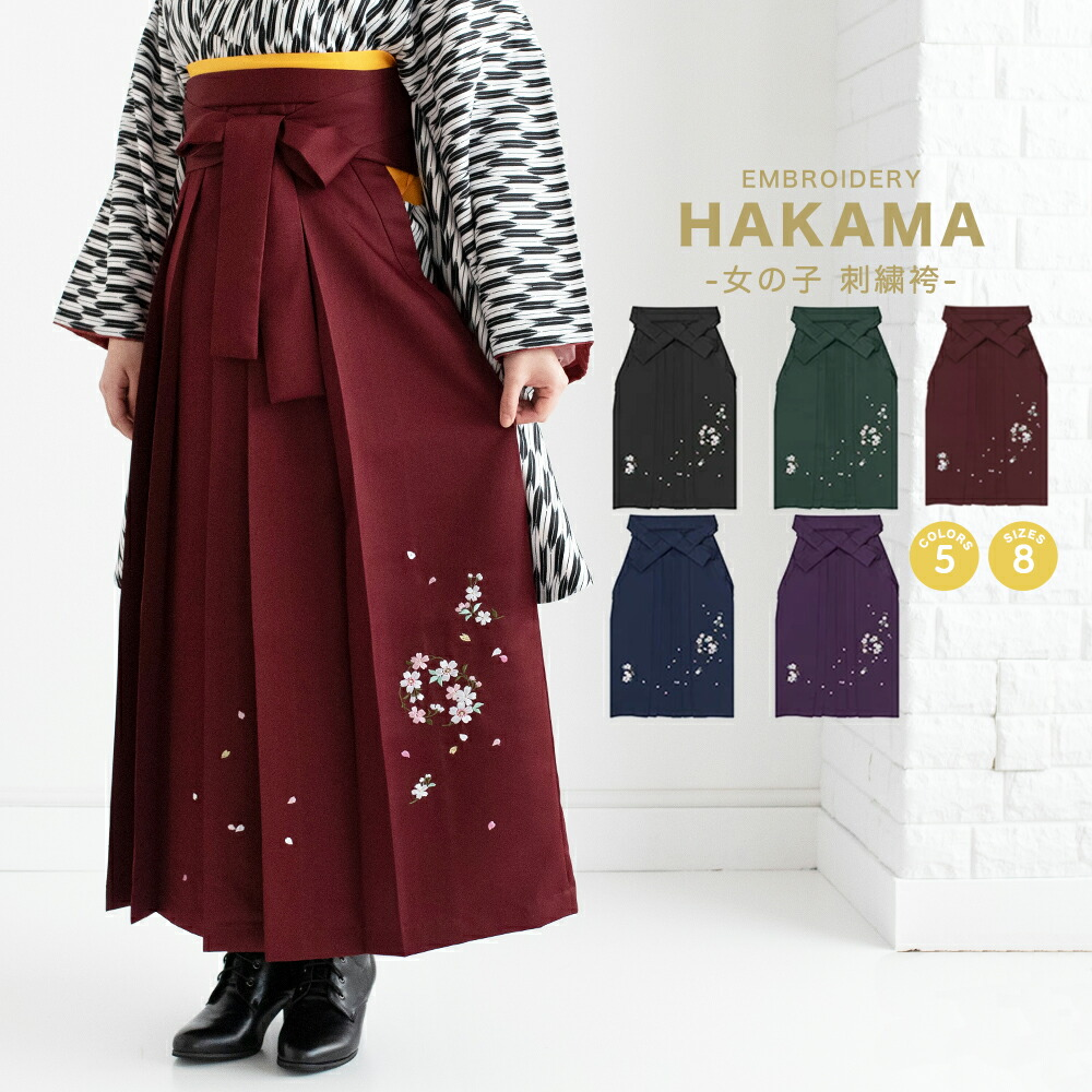 女の子 刺繍袴
